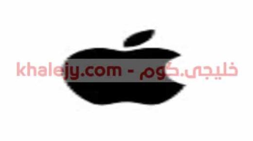 وظائف شركة أبل في الامارات للمواطنين والوافدين