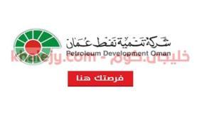 وظائف شركة تنمية نفط عمان 20 وظيفة بالتعاون مع وزارة العمل