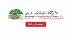 وظائف شركة تنمية نفط عمان في عدد من التخصصات