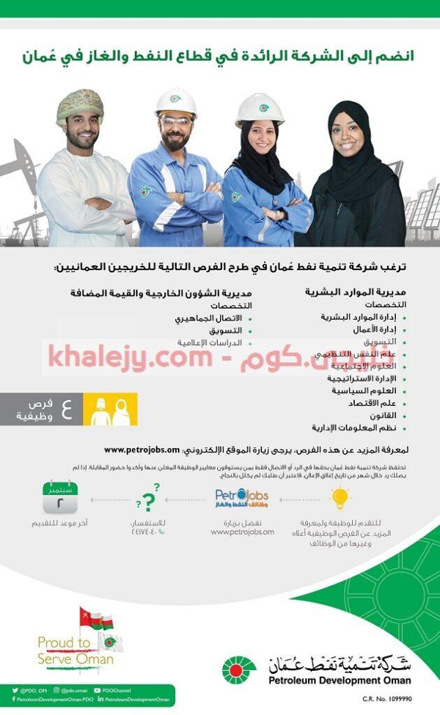 وظائف شركة تنمية نفط عمان 2020 للرجال والنساء - خليجي.كوم