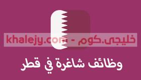 وظائف قطر 2021 جميع إعلانات وظائف قطر للمقيمن الأجانب