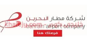 وظائف مطار البحرين الدولي للمواطنين والوافدين