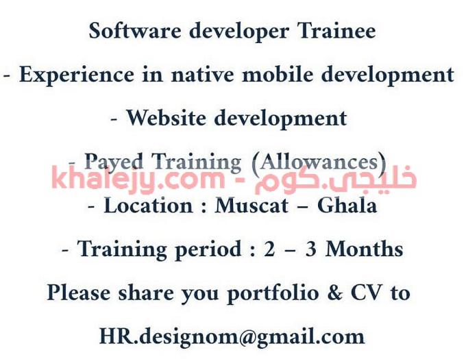 وظائف عمان تدريب وتوظيف