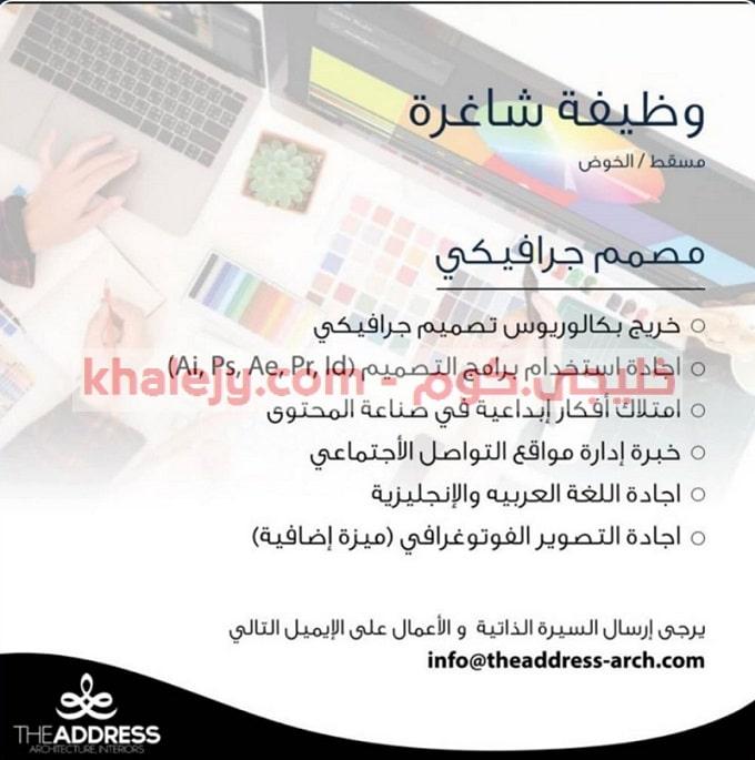 رسالة طلب مساعدة من الديوان سلطنة ع مان