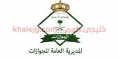 الفئات المسموح لها بالرجوع الي المملكة عبر البحرين