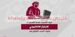 مكافحة الابتزاز الالكتروني في السعودية ورقم الابتزاز
