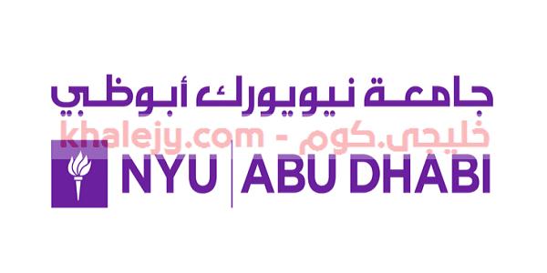 جامعة نيويورك أبوظبي وظائف تعليمية في الامارات 1