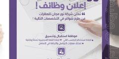 وظائف في عمان للرجال والنساء شركة نور مجان للعقارات