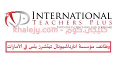 مؤسسة انترناشيونال تيتشرز بلس وظائف معلمين بالامارات