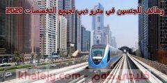 مترو دبى وظائف الامارات جميع الجنسيات والتخصصات