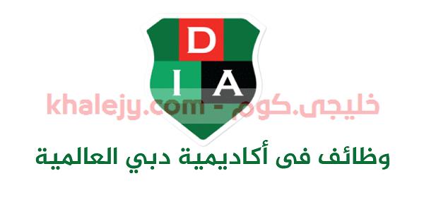 وظائف أكاديمية دبي العالمية في الامارات عدة تخصصات 1