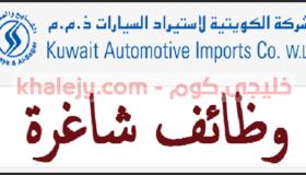 وظائف الشركة الكويتية لاستيراد السيارات في الكويت