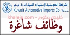 الشركة الكويتية لإستيراد السيارات وظائف في الكويت