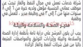 وظائف النفط والغاز سلطنة عمان لدي شركة خدمات نفط وغاز