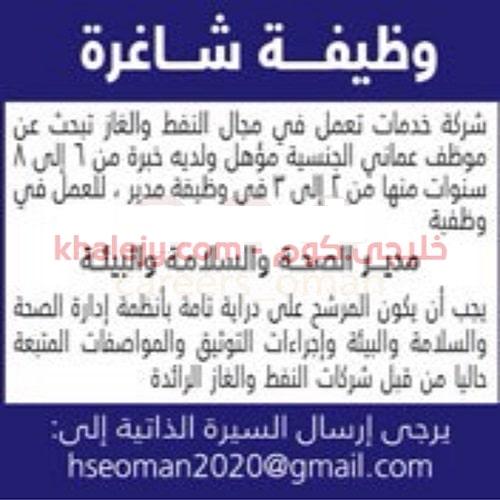 وظائف النفط والغاز في سلطنة عمان لدي شركة خدمات نفط وغاز