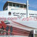 وظائف الهيئة العامة للطيران المدني