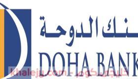 وظائف بنك الدوحة في قطر لعدة تخصصات 2021