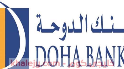 وظائف بنك الدوحة في عدة تخصصات للمواطنين والاجانب