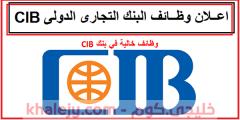 وظائف بنوك مصر 2020 وظائف البنك التجارى الدولى CIB