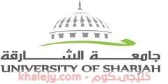 وظائف جامعة الشارقة في الامارات للمواطنين والمقيمين