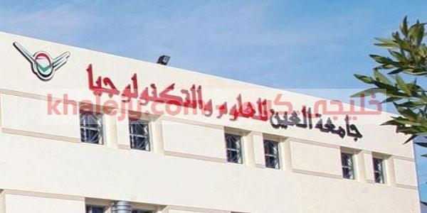 وظائف جامعة العين للعلوم والتكنولوجيا في الامارات