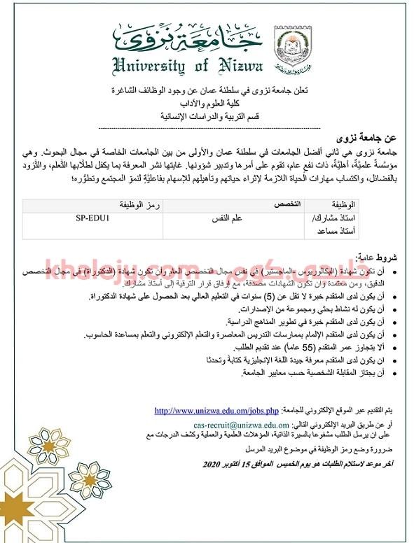 وظائف جامعة نزوي سبتمبر 2020 للعمانيين والاجانب - خليجي.كوم -2
