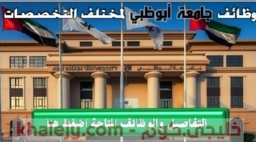 وظائف جامعة أبوظبي في الامارات عدة تخصصات