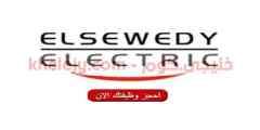 وظائف شركة السويدي اليكتريك في الكويت 2020