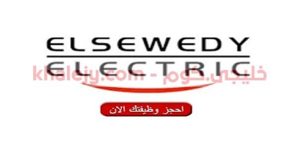وظائف شركة السويدي اليكتريك في الكويت 2020 1