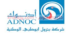 وظائف شركة بترول ابوظبي أدنوك في الامارات 2020