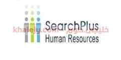 وظائف شركة سيرش بلس للموارد البشرية في الامارات