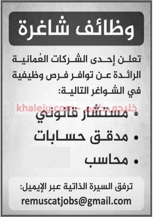 وظائف شركة عمانية رائدة