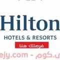 وظائف فندق هيلتون الكويت