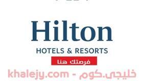 مجموعة هيلتون للفنادق وظائف لحملة الثانوية في الرياض