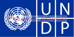 وظائف في الكويت مكتب برنامج الأمم المتحدة الإنمائي