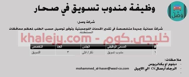 وظائف للرجال والنساء في عمان لدي شركة خدمات لوجيستية