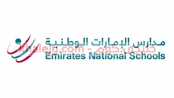 وظائف مدارس الامارات الوطنية في عدة تخصصات