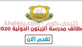 وظائف معلمين إبتدائي مدرسة الزيتون الدولية في قطر 2021