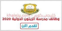وظائف مدرسة الزيتون الدولية في قطر 2020 – 2021