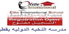 وظائف مدرسة النخبة الدولية في قطر 2020 – 2021