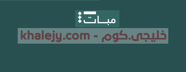 وظائف جدة نساء براتب 7500 ريال في مجال خدمة العملاء