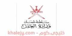 وزارة العمل تعلن عن وظائف في عمان بمختلف التخصصات
