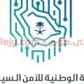 الأمن السيبراني فتح التقديم في برنامج تدريبي لخريجي الجامعات