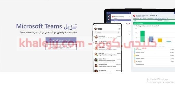 منصة تيمز طريقة تنزيل مايكروسوفت تايمز علي الكمبيوتر والتسجيل علي teams 1