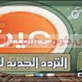 تردد قناة عين التعليمية 1442 الجديدة بالمملكة السعودية 5