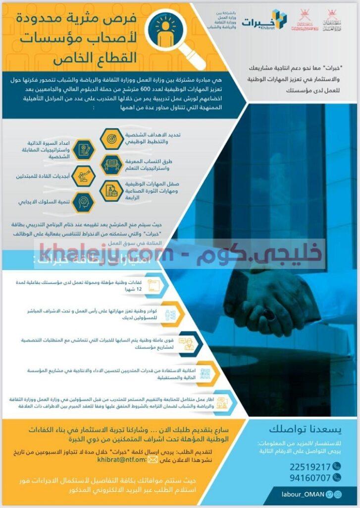 وزارة العمل 600 فرصة ببرنامج خبرات لتمكين الشباب