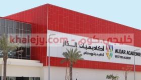 وظائف اكاديميه الدار في الامارات عدة تخصصات