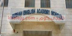 وظائف المدرسة الهندية التعليمية في الكويت عدة تخصصات