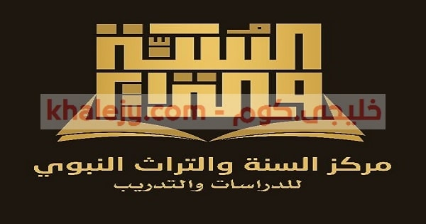 وظائف جدة بدوام جزئي مركز السنة والتراث النبوي - خليجي.كوم