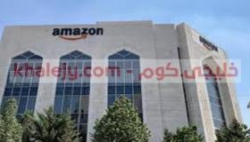 وظائف شركة امازون العالمية في عمان الأردن